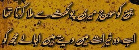 Chokhat SMS Shayari In Urdu