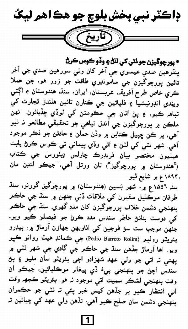 essay on shah abdul latif bhittai in sindhi Shah abdul latif ~ 9th class english why was shah abdul latif called bhittai  bhit in sindhi after leaving his home, shah abdul latif lived on.