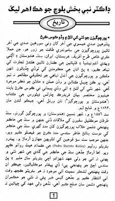 essay on shah abdul latif bhitai in sindhi Shah abdul latif bhitai (sometimes written bhittai or bhittaii) was a devout muslim sufi, but his spirituality was broad and welcoming, making room for muslim and hindu alike.
