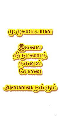 Free Matri Service