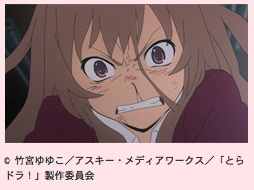 Toradora One Step Forward