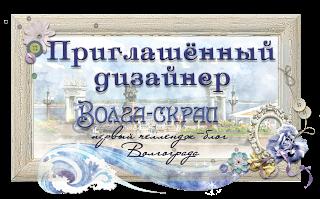 ПД Волга-скрап