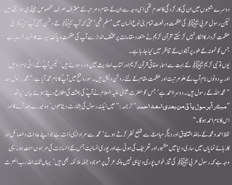 rahmatul lil alameen essay in urdu Readers will appreciate the lucid text, attention to detail and strict emphasis on sound historical data which forms the backbone for an altogether remarkable account.