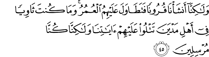 Surat Al Qashash ayat 45