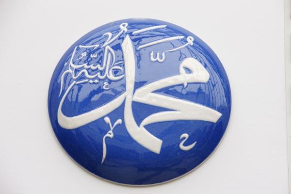 Empat Benda Tersisa dari Tubuh Muhammad SAW