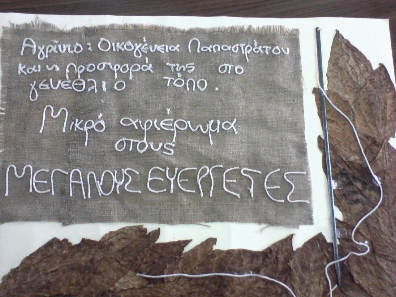 «Αγρίνιο: Η οικογένεια Παπαστράτου και η προσφορά της στο γενέθλιο τόπο…