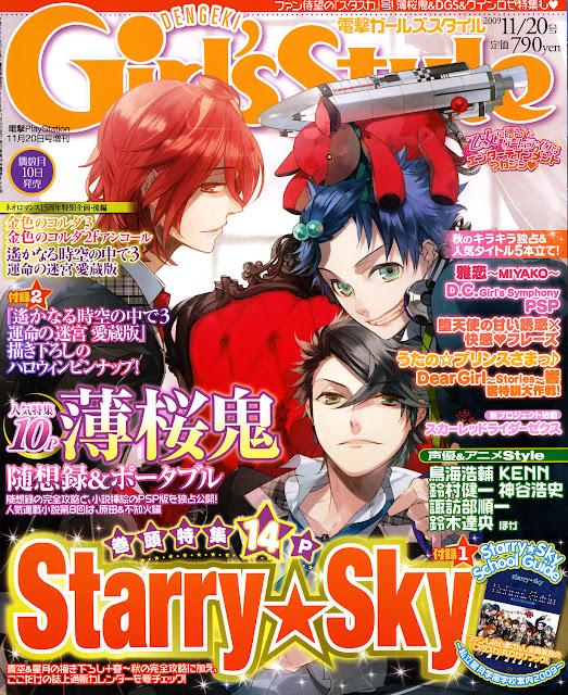 DENGEKI Girl's Style  [電撃 ガールズスタイル] September 2010