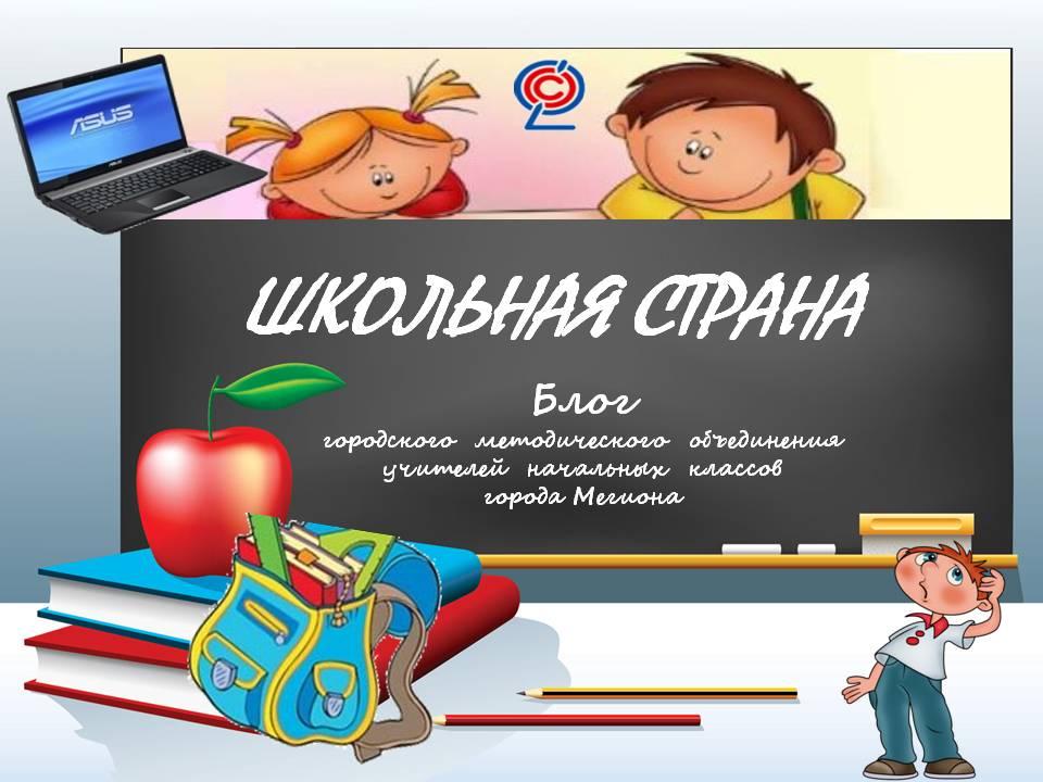 БЛОГ ГМО учителей начальных классов г. Мегиона