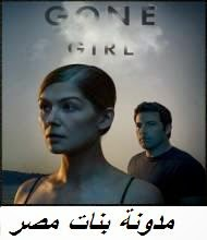 مشاهدة فيلم Gone Girl 2014 مترجم اون لاين