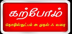 கற்போம்