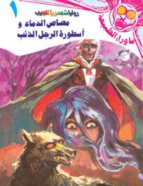 مصاص الدماء واسطورة الرجل الذئب(1)