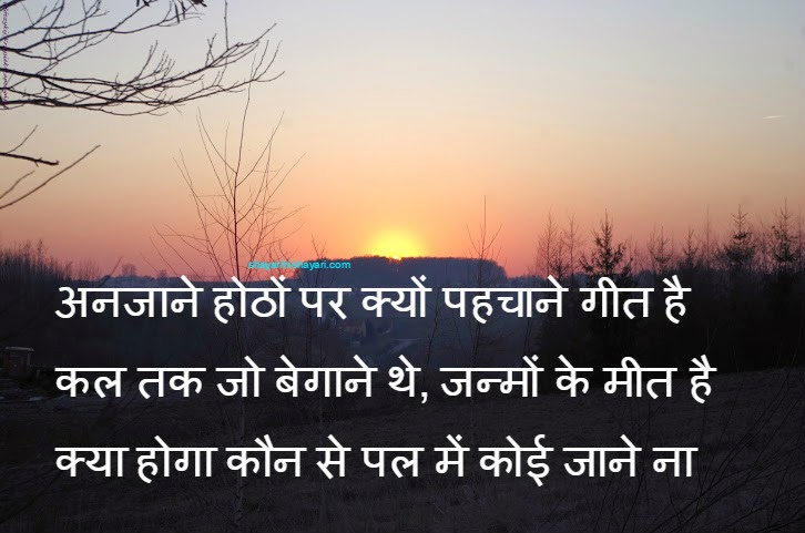 Shayari Hindi Romantic Love Sms Romantic Love Shayari Sms