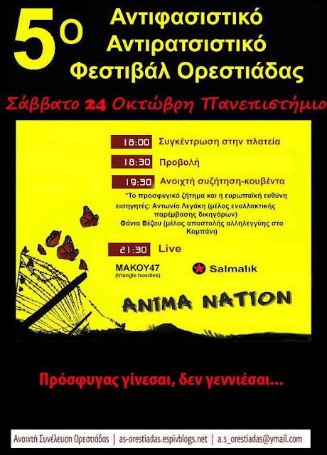 Αντιρατσιστικό - Αντιφασιστικό Φεστιβάλ στην Ορεστιάδα