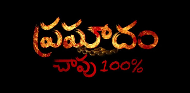 Review of Pramadam,Pramadam Review,Pramadham Reviews,Pramadham Ratings,Pramadam Movie Reviews,Pramadam movie Ratings ,Pramadam movie Telugucinemas.in,Pramadam Review first on Net ,Fear of 2014 movie review,Pradeep Arra Pramadam movie review,Pramadam Chavu 100 Percent  Movie Reviews,Pramadam- Chavu 100% Movie Reviews,Pramadam Chavu 100% Movie Reviews.   Pramadam Ratings in Websites,Pramadam Reviews,Telugucinemas.in Review of Pramadam,Telugucinema Review for Pramadam Chavu 100 %,Top websites of Telugucinema reviews for Pramadam,Ratings for Pramadam ,Telugucinemas.in,Sandeep Review for Pramadam