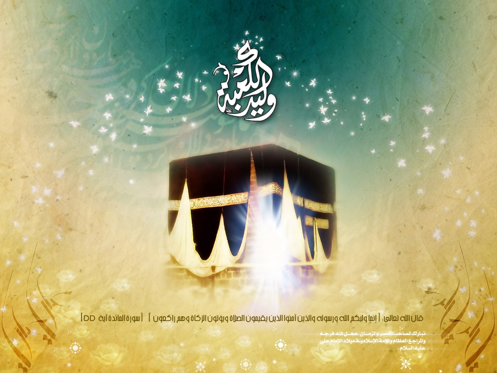 Beautiful Kaaba Eid Greetings Card Wallpapers