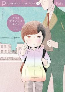 [池辺葵] プリンセスメゾン 第01-03巻