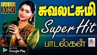 Suvalakshmi Super Hit Songs