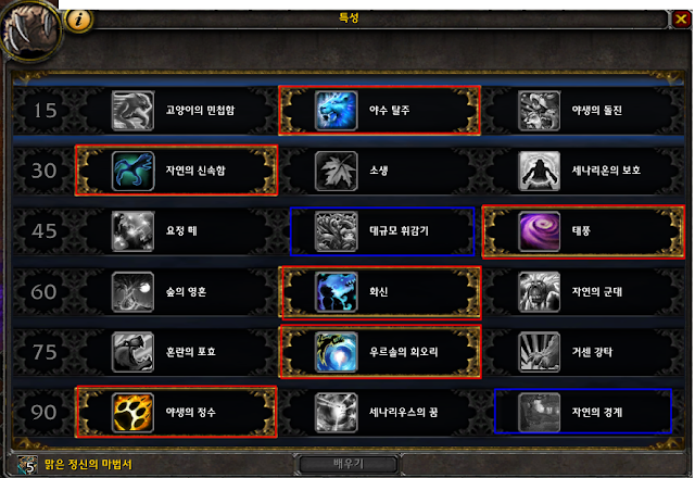 paladin talent guide wow talents and profession leveling guides