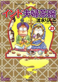 [流水りんこ] インド夫婦茶碗 第01-21巻