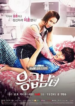 Drama Korea Emergency Couple