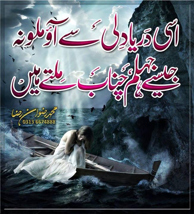 Malik TV KTS: New desi girls pic latest Urdu shayari poetry 2013