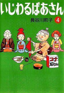 [長谷川町子] いじわるばあさん 第01-04巻