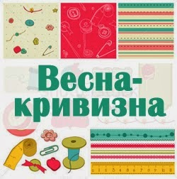 http://nikitkina-mama.blogspot.ru/2014/03/blog-post.html
