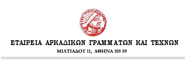 Εταιρεία Αρκαδικών Γραμμάτων Τεχνών