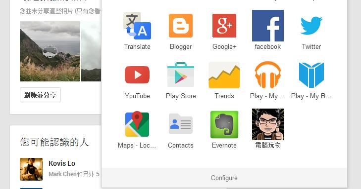 如何自訂 Google 服務右上方的 App Launcher 應用程式清單?