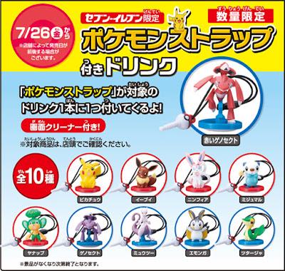 Pokemon Strap Figure 711