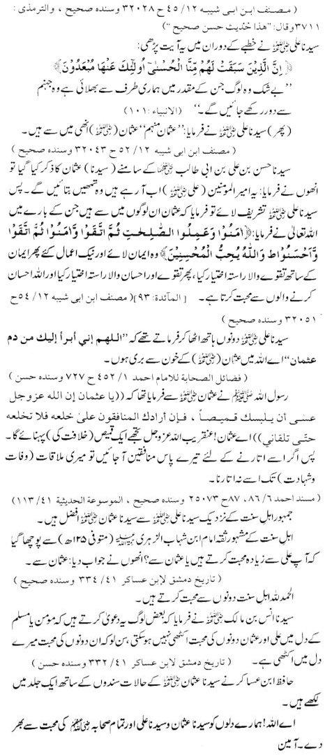 Hazrat Umar Quotes On Trust. QuotesGram
