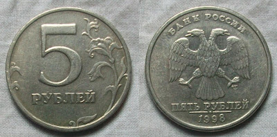 russia 5 rouble 1998