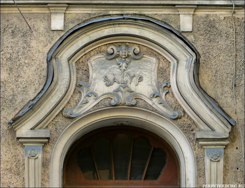 Что значит Salve над входом в дом?