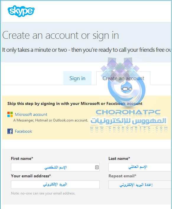 شرح شامل لبرنامج skype من تحميل وتثبيت وفتح حساب مع كيفية إستخدامه