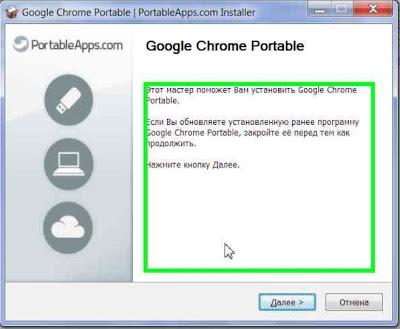 Портативный Google Chrome