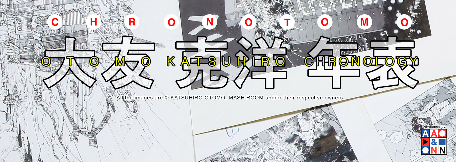 Katsuhiro Otomo 大友克洋 Chronology