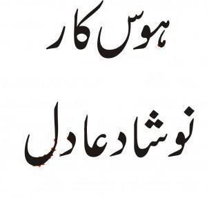 Adab E Mubashrat in Urdu http://www.urdupdfbooks.com/2012/02/hawas