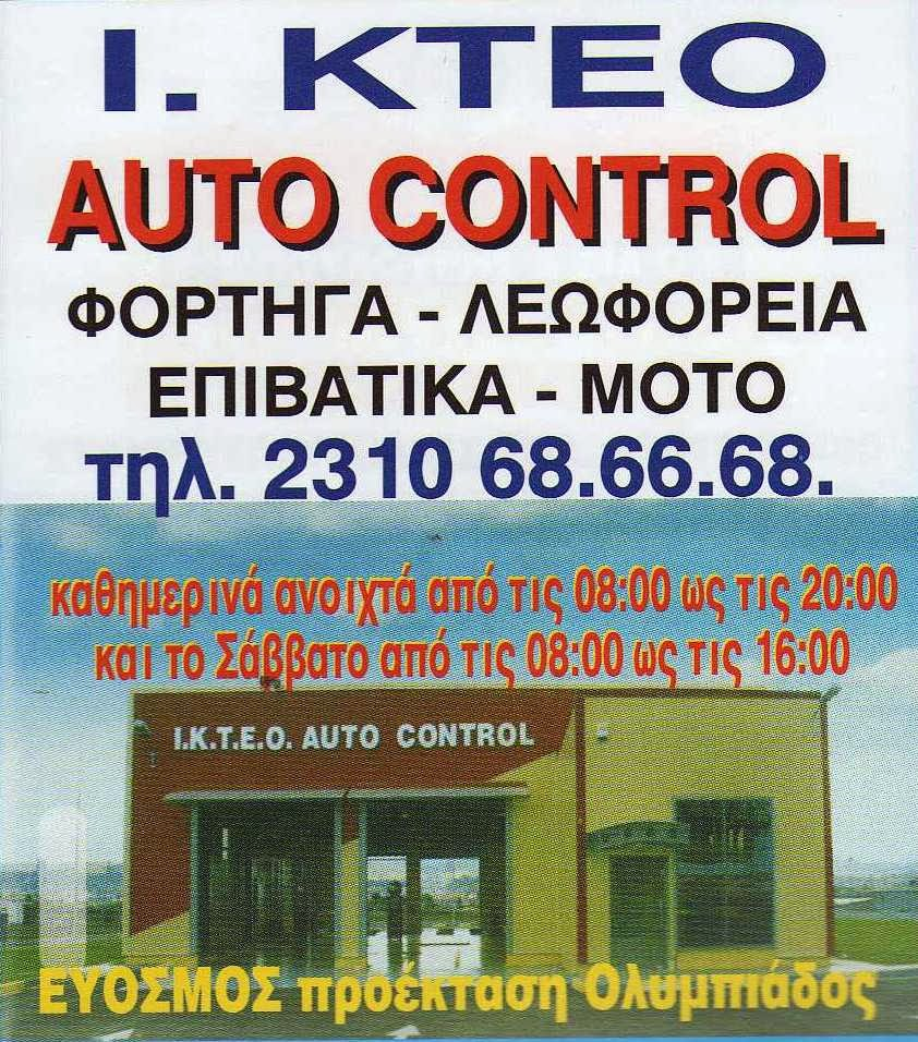 Ι ΚΤΕΟ AUTO CONTROL