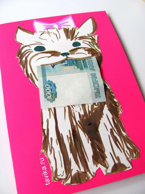 открытка для денег своими руками