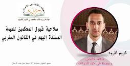 صلاحية قبول المحكمين للمهمة المسندة إليهم في القانون المغربي