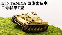 1/35 GuP II號戰車