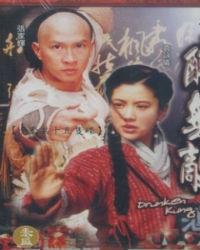 Drunken Kung Fu /  醉無敵