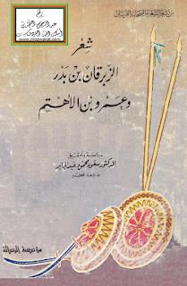 شعر الزبرقان بن بدر وعمرو بن الأهتم (من شعر الشعراء الصحابة الفرسان)