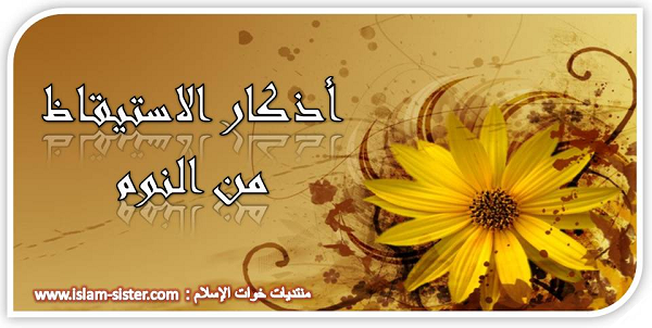 أذكار الاستيقاظ من النوم كاملة ومكتوبة ووقت قرائتها  مدونة ذكرى للذاكرين الاسلامية