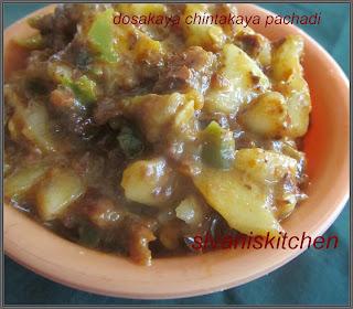 Dosakaya-chintakaya pachadi