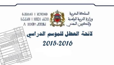 جديد لائحة العطل للموسم الدراسي 2015-2016