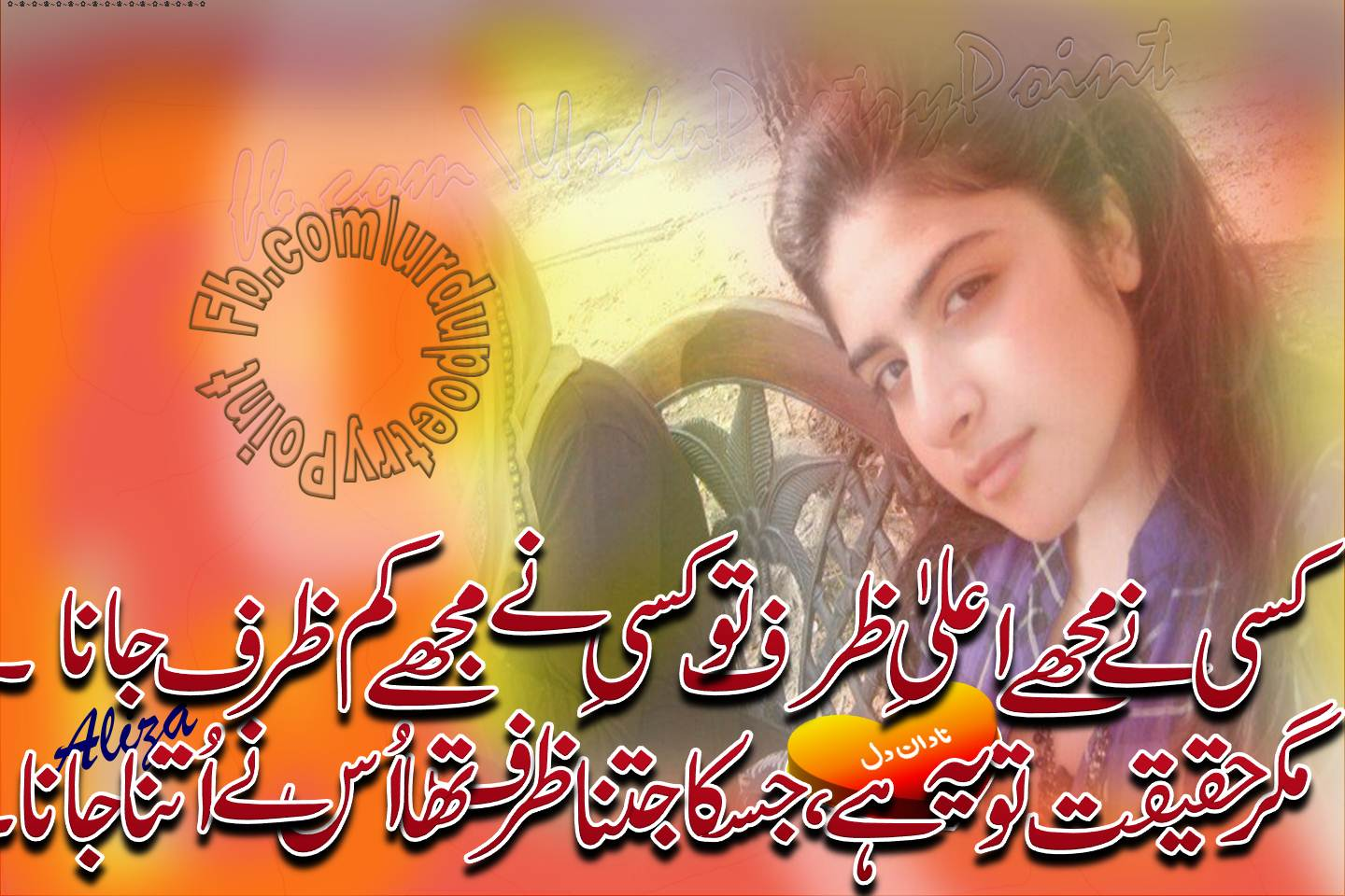 Displaying 18> Images For - Urdu Sad Poetry About Friends...