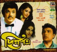 Chinna Patra 1974 Bengali Movie Watch Online