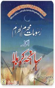 Rasoomat Muharram Ul Haram