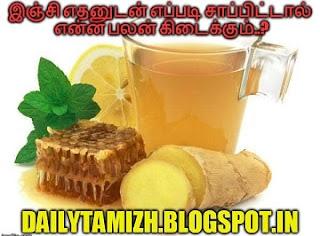 Inji eppadi edhanudan sappittal enna palan kidaikkum - iyarkkai unavugal, ginger medicinal uses, tamil maruthuvam unavugall inji maruthuva kunam